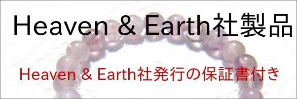 Heaven&Earth社製品