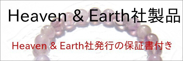 Heaven&Earth社製品